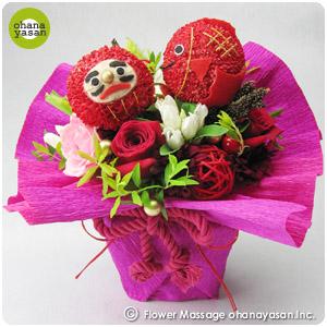 縁起物の花・開運グッズ/花だるま&花鯛【ギフト プレゼント 贈り物 花 フラワー 誕生日 お祝い事 母の日 カーネーション】