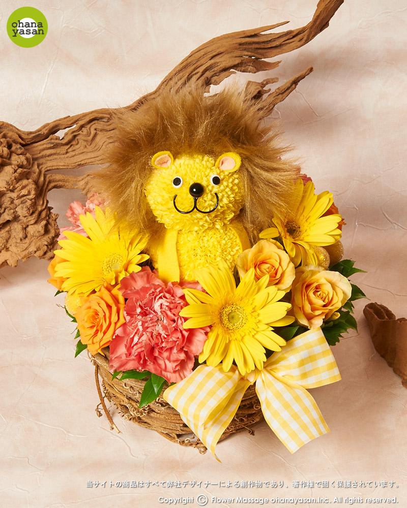 花ライオン【百獣の王&動物園の人気者ライオンのお花】【ギフト プレゼント 贈り物 花 フラワー 誕生日 お祝い事 母の日 カーネーション】