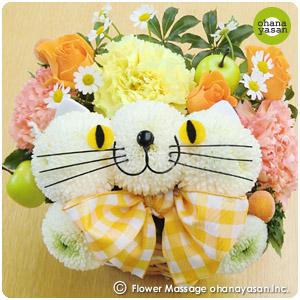 オレンジの花ネコ/ねこ雑貨屋・猫カフェの開店祝いやプレゼントに!子猫の花【花 誕生日プレゼント 開運グッズ フラワー お祝い事 母の日 カーネーション】